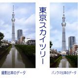 東京スカイツリーイメージ