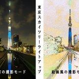 東京スカイツリー ライトアップ 絵画風撮影イメージ