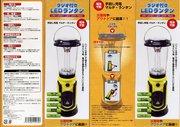 ラジオ付き手回し充電(携帯電話充電可能)LEDランタン イメージ