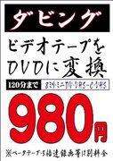 DVDダビングサービス! ビデオテープをDVDに変換しませんか。イメージ