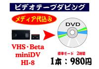 ダビングサービス!  ビデオテープをDVDに!イメージ