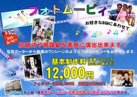 結婚式のプロフィールムービーを 12.000円で制作します!イメージ